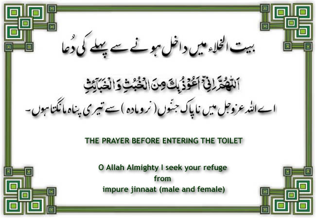 Dua Before Entering the Toilet
